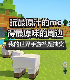 《我的世界》中国版App Store首发