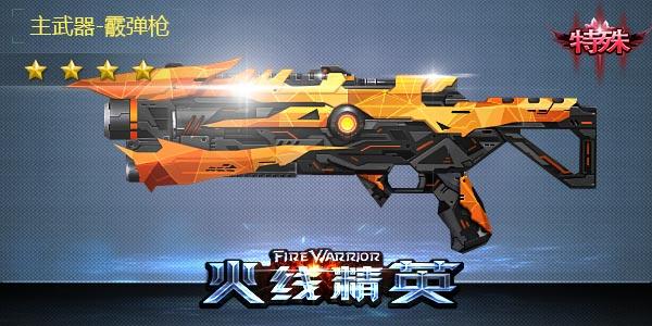 火线精英DS龙骑兵-热诚