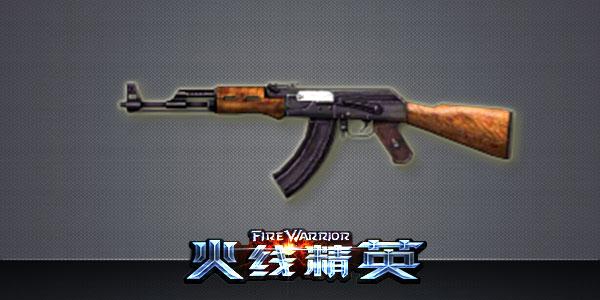 火线精英AK47