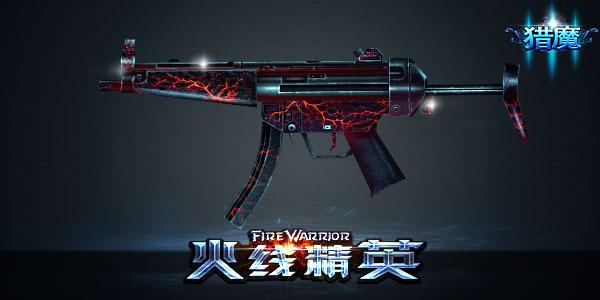 火线精英MP5-灭世