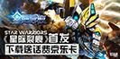 《星际裂痕》首发,下载送话费京东卡!