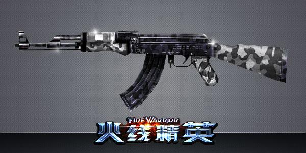 火线精英AK47-突袭