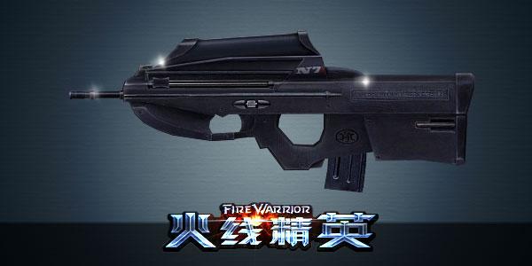 火线精英F2000