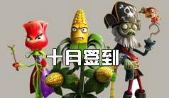 植物大战僵尸2十月签到植物是什么 签到植物介绍