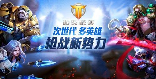 《枪火战神》正式更名《枪火战神》 终极测试定档10月13日