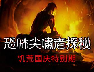 饥荒国庆特别期:恐怖尖啸者探秘【五耀解说】