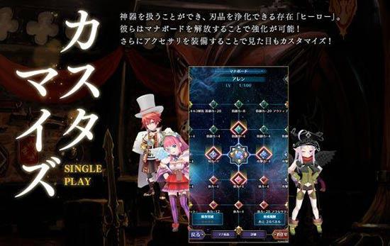 SE社MOBA新作 《Battle of Blade》游戏内容情报公布