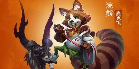 剑与家园浣熊
