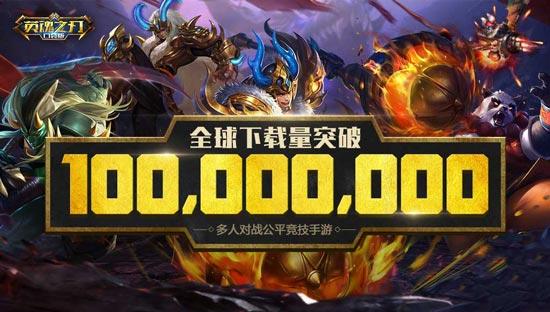 《英魂之刃口袋版》全球下载量已过亿