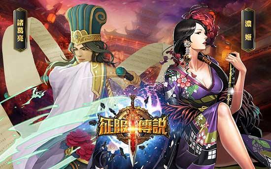 《征服传说》中文版制作中