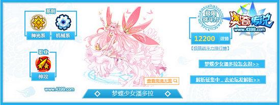 奥奇传说梦蝶少女潘多拉解析 主仆技强势