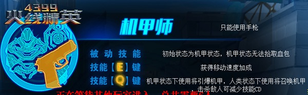 【有fà可说】火线精英机甲师解析 不要怂就是刚!