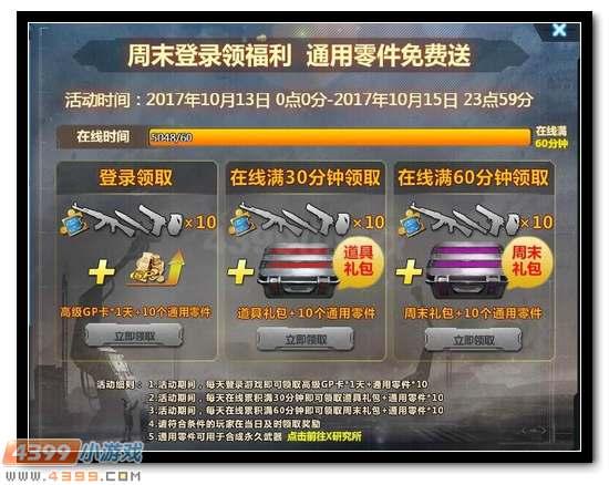 生死狙击10月11日版本更新 AK47-龙、M4A1-龙登场 大部份武器同步率开启