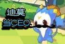洛克王国论CEO