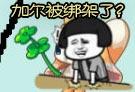 洛克王国四格漫画之绑架