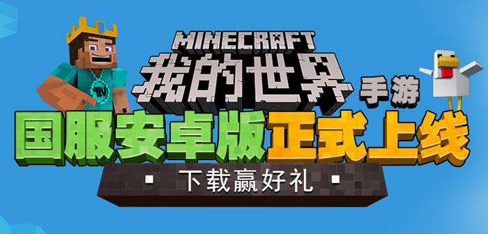 我的世界中国版手游下载 用好游快爆APP下载中国版