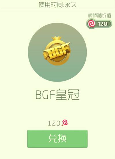 BGF皇冠