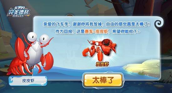 完美漂移皮皮虾怎么得? 完美漂移皮皮虾在哪买?