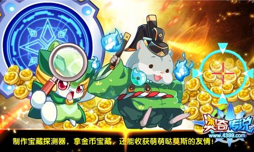 奥奇传说制作宝藏探测器 拿金币宝藏