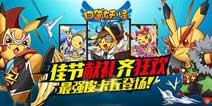 超梦Z逆袭震撼登场《口袋之旅》10.12新版更新