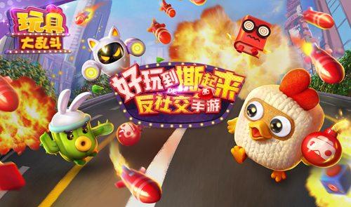 《玩具大乱斗》10月12日App Store首发 安卓即将来袭
