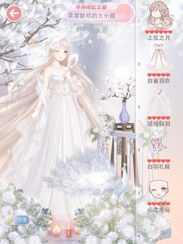 奇迹暖暖缱绻白羽