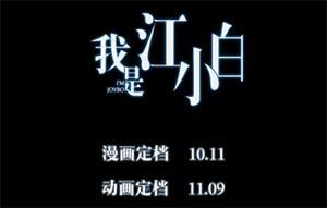 我是江小白11月定档