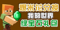 我的世界手游礼包领取绿宝石 使用爆米花免费换虚拟币游戏道具
