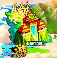 西游灭妖传V7.7版本更新公告