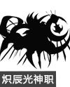 奥奇传说10.20预告 神光英雄炽辰