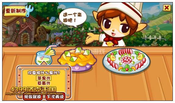 洛克王国制作水果甜点