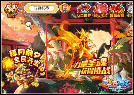 奥奇传说焚天力量圣魂降临 全民挑战得