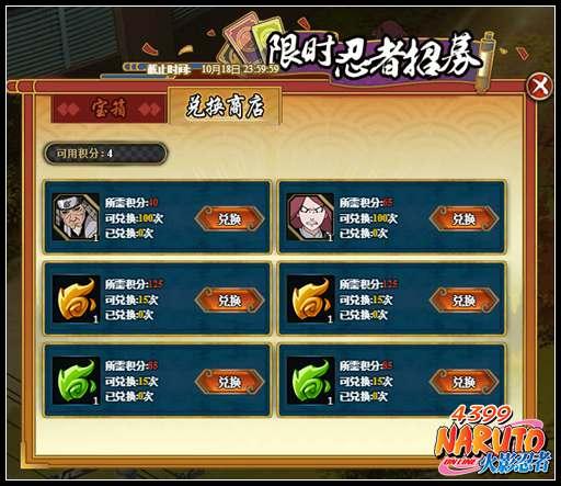 火影忍者ol充值返利开启 10月12日版本更新公告