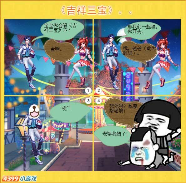 完美漂移四格漫画之有毒(2)