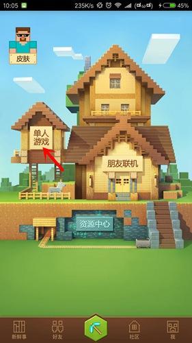 网易我的世界怎么导入存档 网易中国版手游存档位置