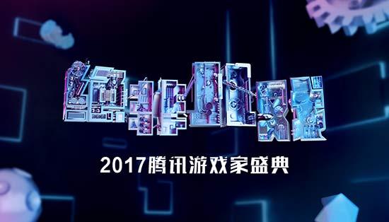 """首届""""腾讯游戏家盛典""""10月15日开幕 亮点抢先看"""