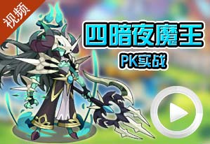 四暗夜魔王PK实战视频