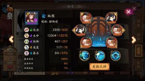 阴阳师椒图