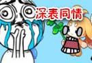 洛克王国四格漫画之吃月饼