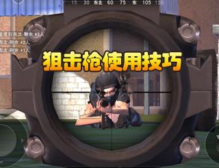荒野行动狙击枪怎么样 狙击枪使用技巧