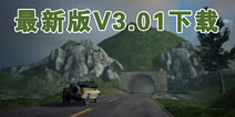 放逐游戏v3.01下载