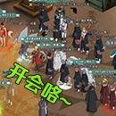 火影忍者OL组织开会