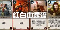 秘境对决卡组流派推荐 卡组红白中速流怎么玩