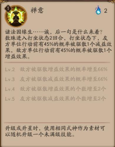 阴阳师数珠技能