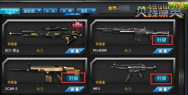 火线精英怎么升级武器 武器在哪升级