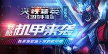 火线精英手机版10月19日版本更新公告