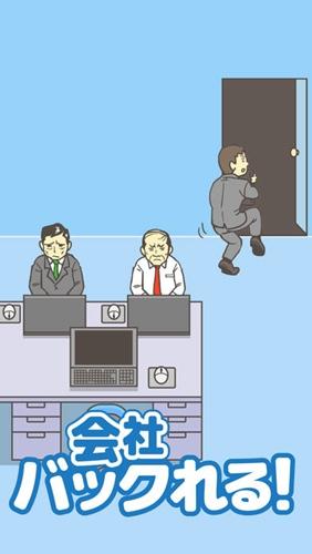公司早退攻略