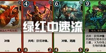 秘境对决卡组流派推荐 卡组绿红中速流怎么玩