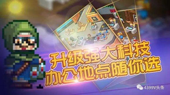 经典像素风《点点大富翁》打造商业王国!-4399小游戏
