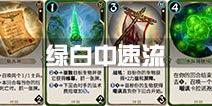 秘境对决卡组流派推荐 卡组绿白中速流怎么玩